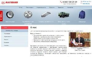 Магнолия завод, ООО
