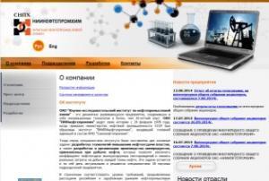 НИИнефтепромхим, ОАО
