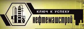 Нефтемашстрой, ООО