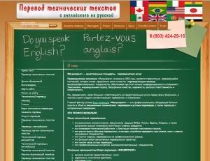 Бюро переводов «Магдитранс»