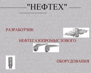 НЕФТЕХ ООО