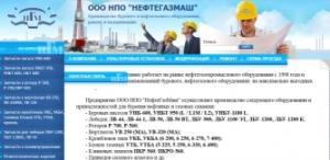 НефтеГазМаш, ООО НПО