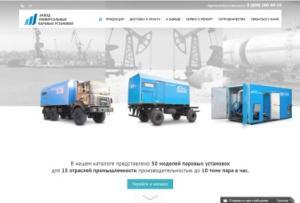 Завод универсальных паровых установок