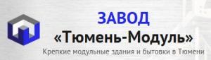 Тюмень-Модуль ЗАО
