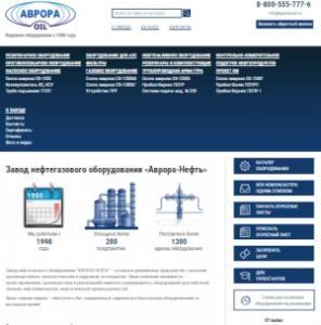 Аврора-Нефть, Завод