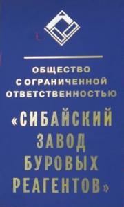 Сибайский Завод Буровых Реагентов , ООО