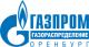 Газпром газораспределение Оренбург