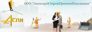 АвангардСтройПроектИзыскания, ООО