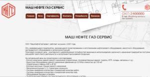 МНГС, ООО