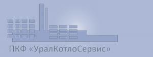 УралКотлоСервис, ЗАО ПКФ