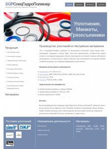 СпецГидроПолимер, ООО