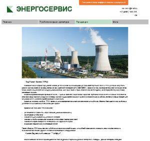 Энергосервис, ООО