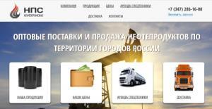 Нефтепромснаб
