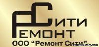 Ремонт квартир, Ремонт квартир в Казани