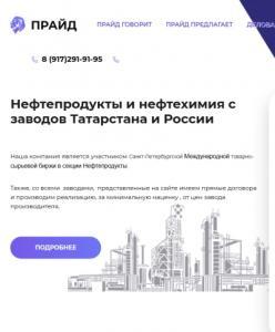 Прайд, ООО