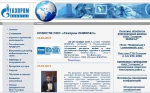 Газпром ВНИИГАЗ, ООО