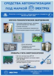 Опытный завод Электрон, ОАО