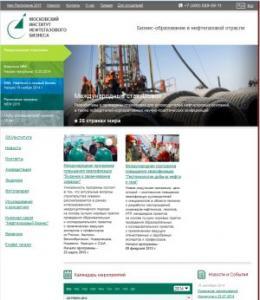 Московский институт нефтегазового бизнеса