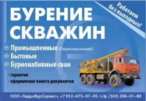 ГидроБурСервис, ООО