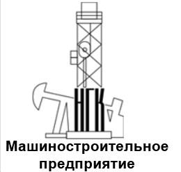 НГК , ООО