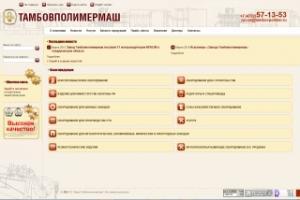 Завод Тамбовполимермаш, АО