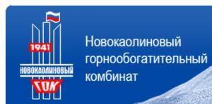 Новокаолиновый ГОК ОАО