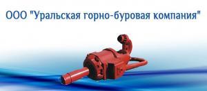 Уральская горно-буровая компания ООО