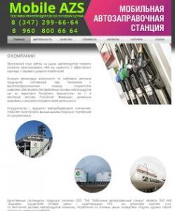 ТНК «Мобильные АЗС», ООО