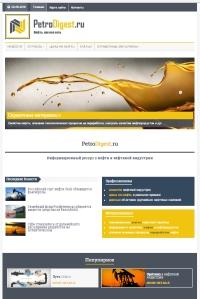 PetroDigest.ru