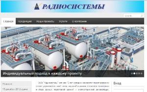 Радиосистемы ООО