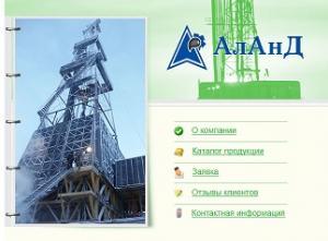 АЛАНД, ООО