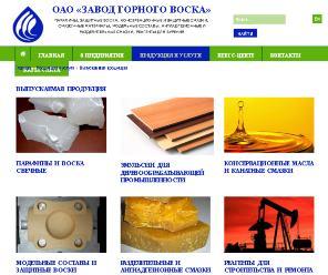 Завод горного воска, ОАО