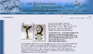 Центральная Геофизическая Экспедиция ОАО