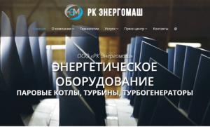 РК Энергомаш, ООО